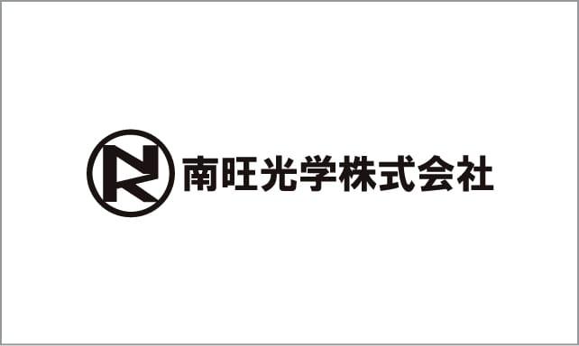 南旺光学株式会社