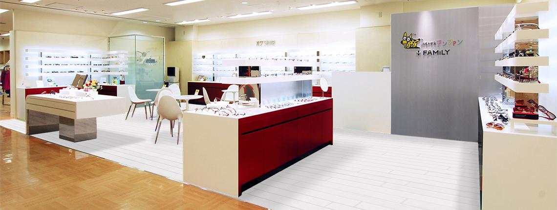 こどもメガネ アンファン+ファミリー 渋谷・東急本店