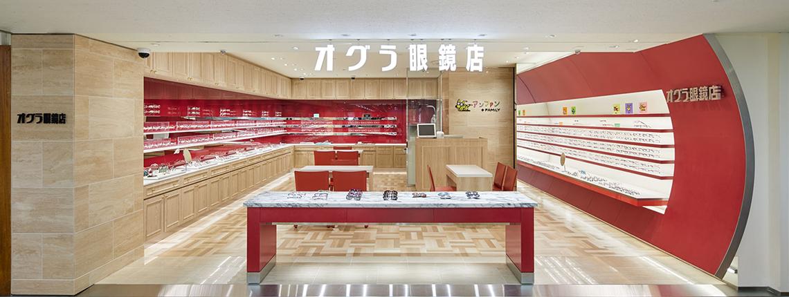オグラ眼鏡店 こどもメガネアンファン +ファミリー 東武百貨店池袋店