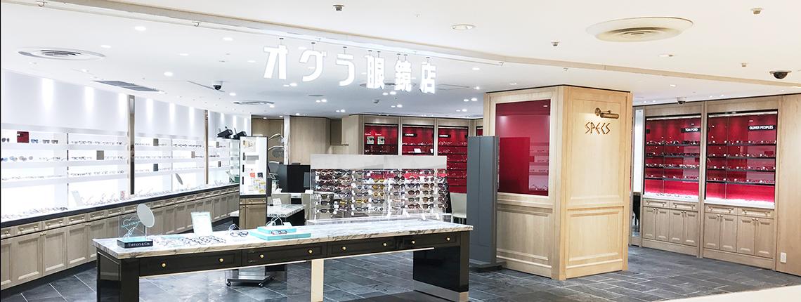 横浜西口ジョイナス店